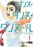 ダンス・ダンス・ダンスール / ジョージ朝倉 のシリーズ情報を見る