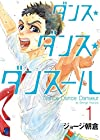 ダンス・ダンス・ダンスール 第1巻