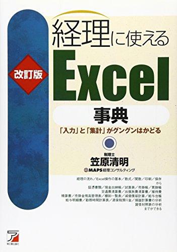 改訂版 経理に使えるExcel事典 (アスカビジネス)の詳細を見る
