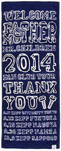 Mr.Children【旅人】歌詞の意味を徹底解説!旅人の条件ってなんだろう?前向きになる隠れた名曲の画像