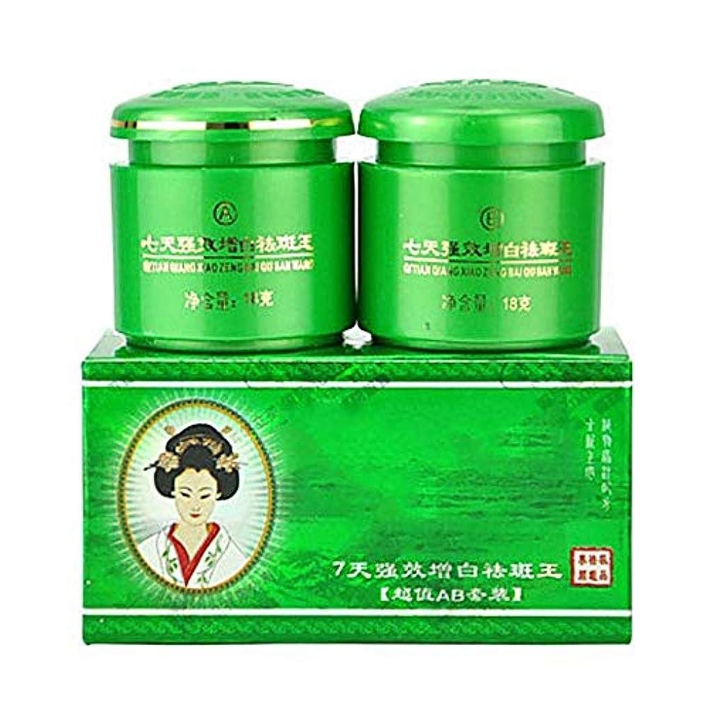 ファブリック毎月直感2個の中国の顔の美白クリーム、反そばかすの黒ずみ、美白の顔料は皮の調子のスキンケアを明るくします