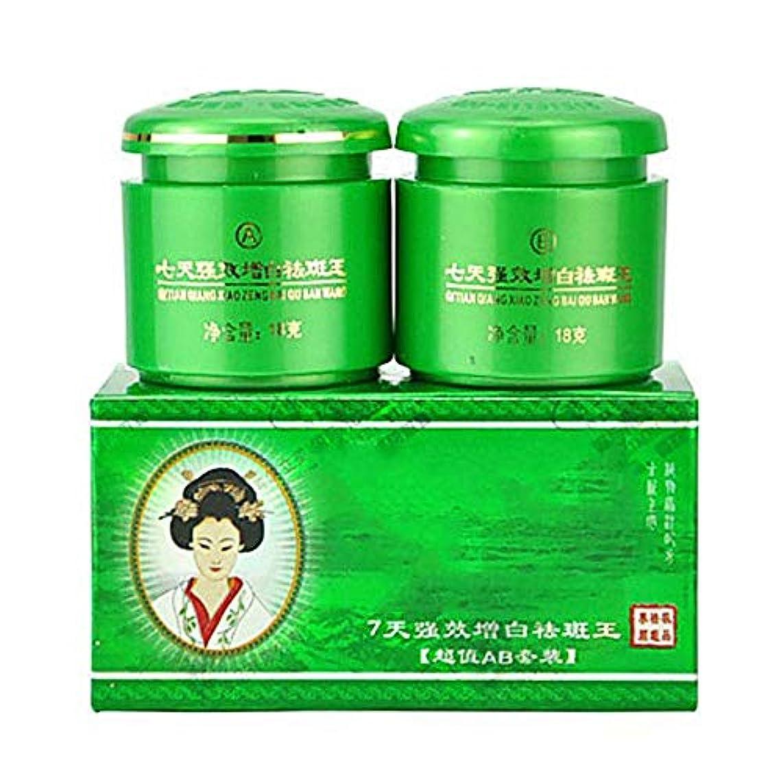 興奮裁定硫黄2個の中国の顔の美白クリーム、反そばかすの黒ずみ、美白の顔料は皮の調子のスキンケアを明るくします