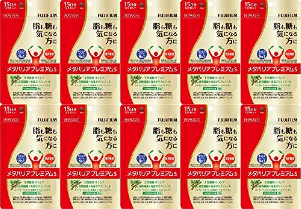 パンフレット認証気味の悪い【10個セット】メタバリア プレミアムS 120粒