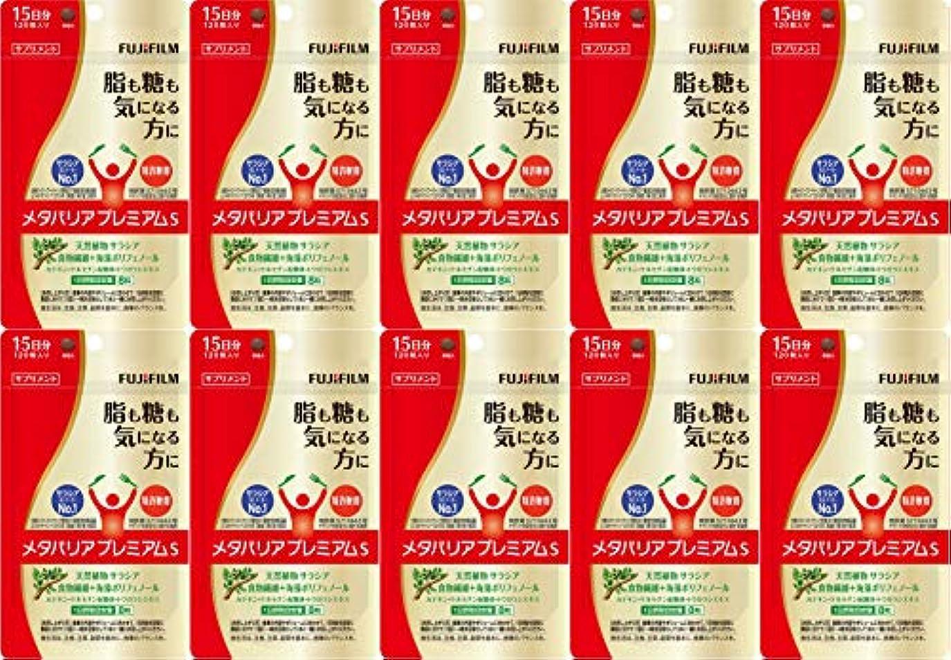 ブランクメナジェリーテレックス【10個セット】メタバリア プレミアムS 120粒