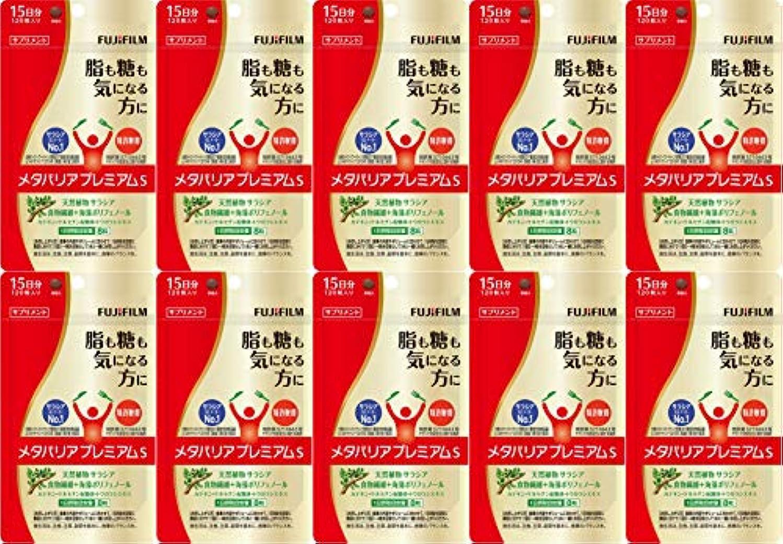 ホステス腹痛部族【10個セット】メタバリア プレミアムS 120粒