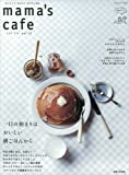 Mama's cafe vol.12 (私のカントリー別冊)