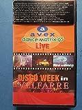エイベックス・ダンス・マトリックス'95ライブ [VHS]()