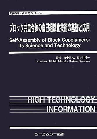 ブロック共重合体の自己組織化技術の基礎と応用 (新材料・新素材シリーズ)