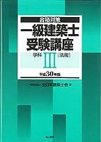 一級建築士受験講座 学科III(法規) 平成30年版