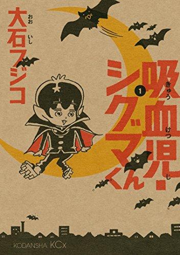 吸血児・シグマくん(1) (ITANコミックス)