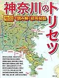 神奈川のトリセツ