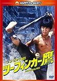 ツーフィンガー鷹 デジタル・リマスター版[DVD]