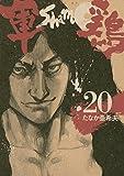 軍鶏(20) (イブニングコミックス)
