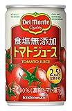 デルモンテ 食塩無添加トマトジュース 160g ×20本