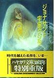 ジョナサンと宇宙くじら (ハヤカワ文庫 SF 245)