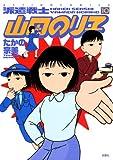派遣戦士山田のり子(10) (アクションコミックス)