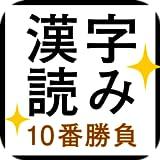 すっきり!漢字読み〜10番勝負