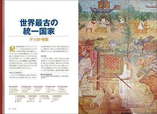 最強の帝国 覇者たちの世界史 (ナショナル ジオグラフィック 別冊)