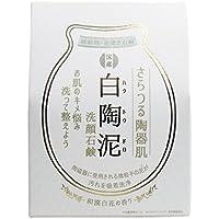 【まとめ買い】白陶泥洗顔石鹸 100g【×6個】