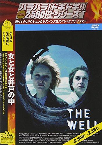 女と女と井戸の中【廉価版2500円】 [DVD]の詳細を見る