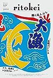 PDFを無料でダウンロード 『季刊ritokei(リトケイ)vol.2』「働く島人」特集号/「日本全離島ポスター」ノベルティ付きパッケージ/離島経済新聞社