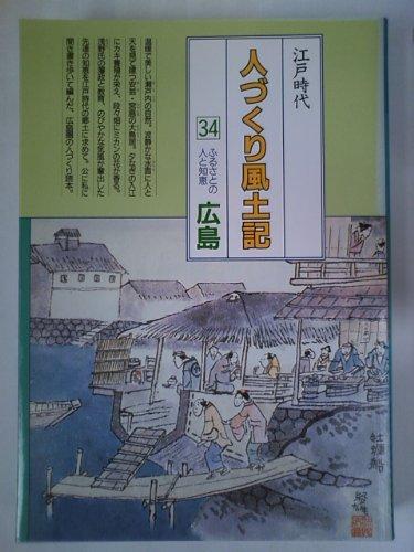 広島 (全国の伝承 江戸時代 人づくり風土記―ふるさとの人と知恵)