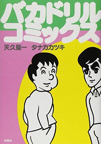 バカドリル・コミックス (扶桑社文庫)の詳細を見る