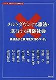 メルトダウンする憲法・進行する排除社会 (おかしいぞ!  暴力団対策)