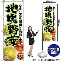 のぼり旗 地場野菜 写真 No.21909
