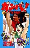 ガンバ! Fly high(18) ガンバ! Fly high (少年サンデーコミックス)