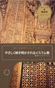 [F.  カマール, ジェラルド F. ダークス]のやさしく解き明かされるイスラム教