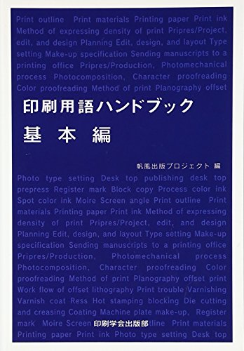 印刷用語ハンドブック 基本編の詳細を見る