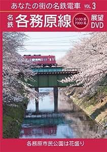 名鉄各務原線展望DVD