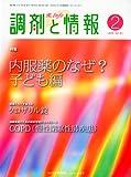 調剤と情報 2010年 02月号 [雑誌]