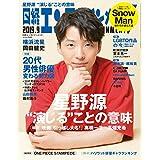 日経エンタテインメント! 2019年 9 月号 【表紙:星野源 / インタビュー:Snow Man】