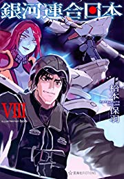 銀河連合日本 8 (星海社FICTIONS)