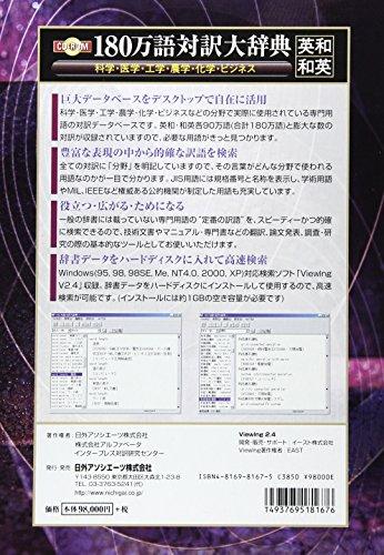 CD-180万語対訳大辞典 英和・和英