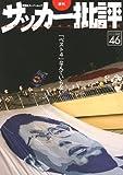 サッカー批評(46) (双葉社スーパームック)