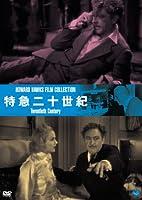 特急二十世紀 [DVD]