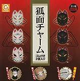 狐面チャーム(ゴム付き2個入り) 全6種セット ガチャガチャ