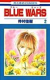 BLUE WARS 2 (花とゆめコミックス)
