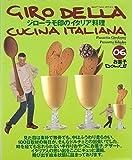 ジローラモ印のイタリア料理 (06) (Best mook series)