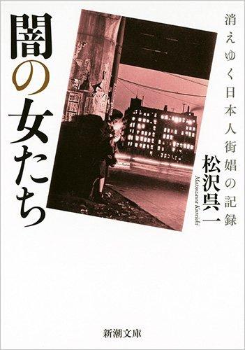 闇の女たち: 消えゆく日本人街娼の記録 (新潮文庫)