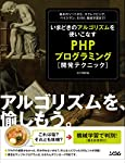 いまどきのアルゴリズムを使いこなす PHPプログラミング開発テクニック