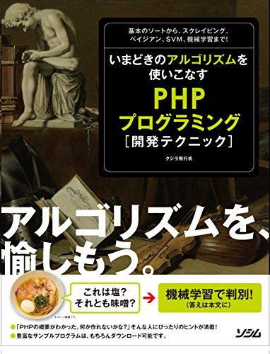 いまどきのアルゴリズムを使いこなす PHPプログラミング開発テクニックの詳細を見る