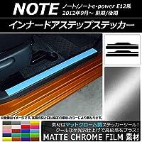 AP インナードアステップステッカー マットクローム調 ニッサン ノート/ノートe-power E12系 グリーン AP-MTCR3330-GR 入数:1セット(4枚)