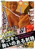 K点超え!手コキと勢いのある射精 【ONED-928】 [DVD]