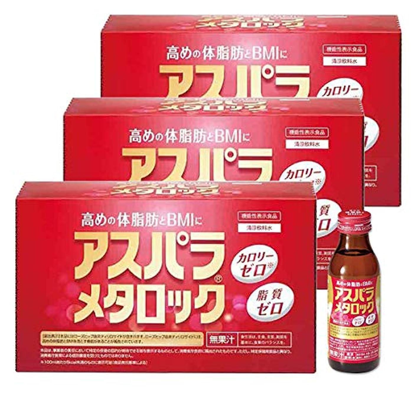 ビルマパッド将来の森下仁丹 アスパラ®メタロック® (100mL×10本)3箱セット [機能性表示食品]