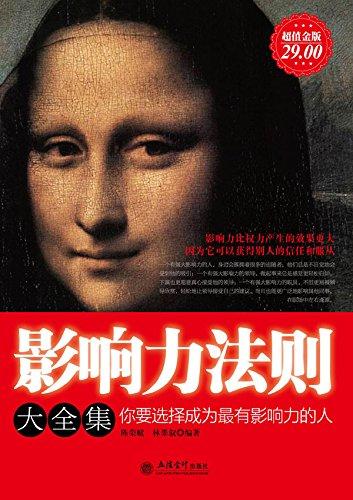 影响力法则大全集 (Chinese Edition)...