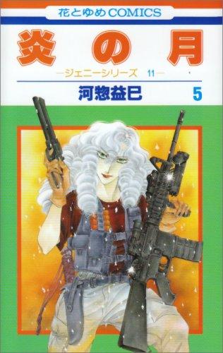 炎の月 第5巻―ジェニーシリーズ 11 (花とゆめCOMICS)の詳細を見る